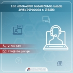 Statistical figures of consultations held for citizens during 6 months of 2020