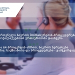 From the Citizens' Point of View, the Activities of the National Bureau of Enforcement became Transparent